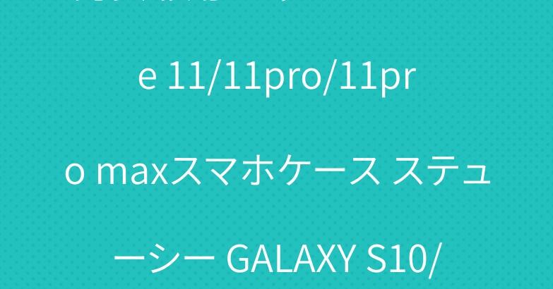 男女兼用 シャネル iPhone 11/11pro/11pro maxスマホケース ステューシー GALAXY S10/S10+カバー