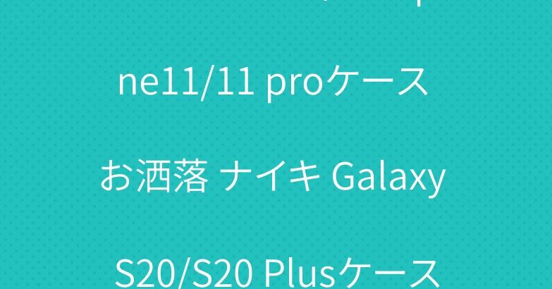 シュプリームヴィトン iphone11/11 proケース お洒落 ナイキ Galaxy S20/S20 Plusケース