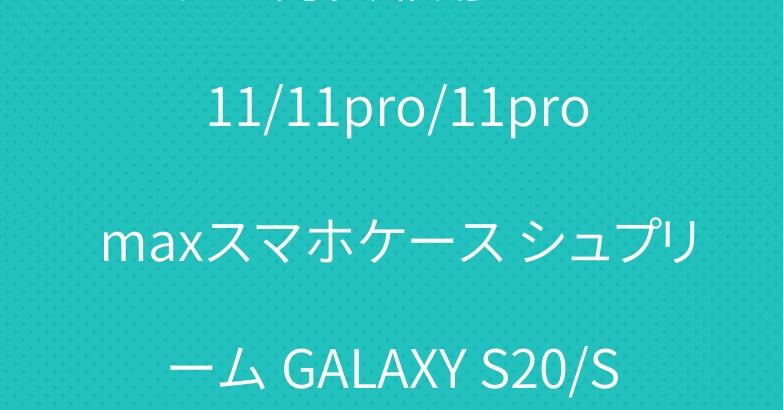 グッチ 男女兼用 iPhone 11/11pro/11pro maxスマホケース シュプリーム GALAXY S20/S10カバー