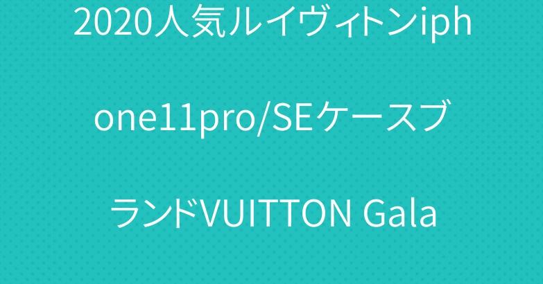 2020人気ルイヴィトンiphone11pro/SEケースブランドVUITTON Galaxy s20 plusケース