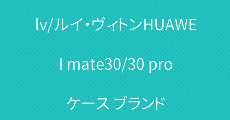 lv/ルイ・ヴィトンHUAWEI mate30/30 proケースブランド