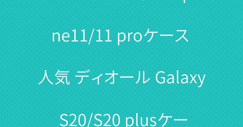 シュプリームヴィトン iphone11/11 proケース 人気 ディオール Galaxy S20/S20 plusケース