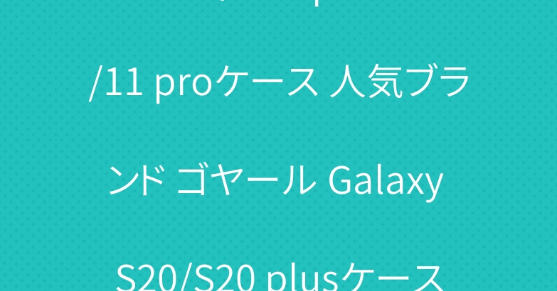 ルイヴィトン iphone11/11 proケース 人気ブランド ゴヤール Galaxy S20/S20 plusケース