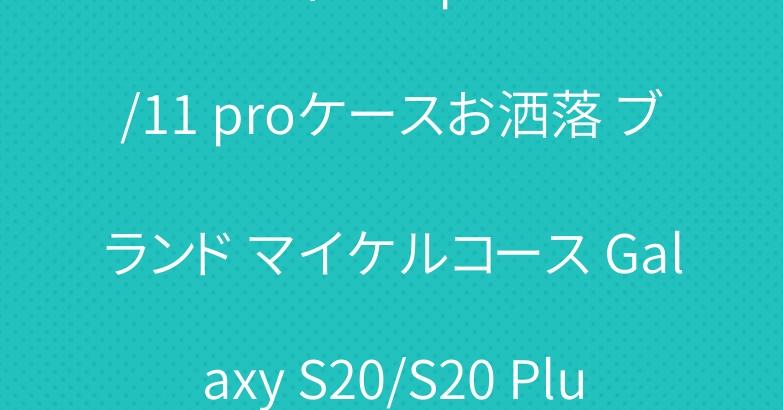 ルイヴィトン iphone11/11 proケースお洒落 ブランド マイケルコース Galaxy S20/S20 Plusケース