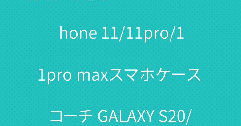 有名人愛用 シュプリーム iPhone 11/11pro/11pro maxスマホケース コーチ GALAXY S20/S10カバー