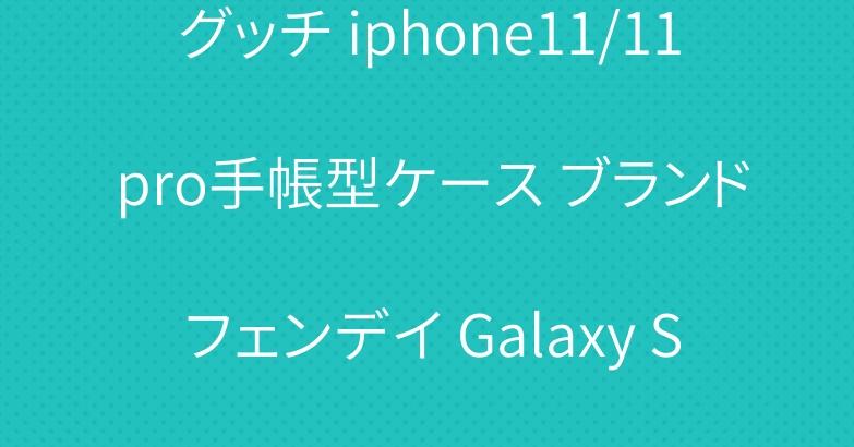 グッチ iphone11/11 pro手帳型ケース ブランド フェンデイ Galaxy S20/S20 Plusケース