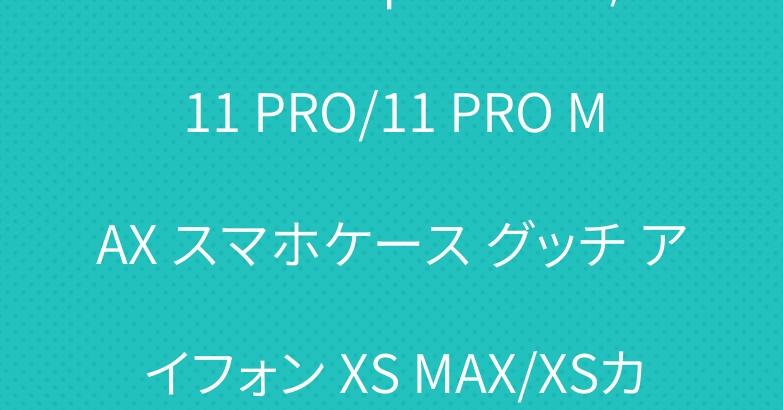 エルメス iphone 11/11 PRO/11 PRO MAX スマホケース グッチ アイフォン XS MAX/XSカバー