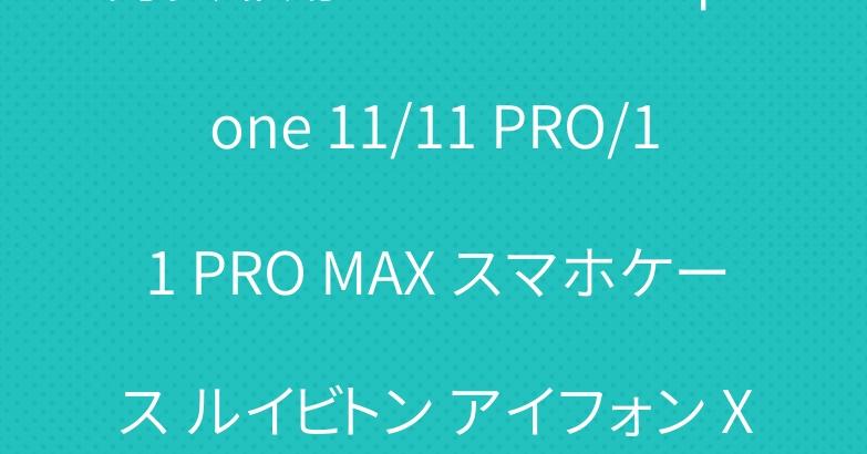 男女兼用 シュプリーム iphone 11/11 PRO/11 PRO MAX スマホケース ルイビトン アイフォン XS MAX/XSカバー