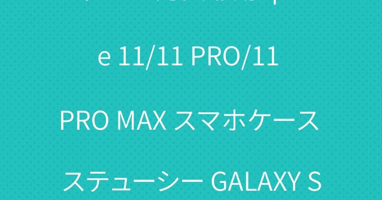シャネル 男女兼用 iphone 11/11 PRO/11 PRO MAX スマホケース ステューシー GALAXY S10カバー
