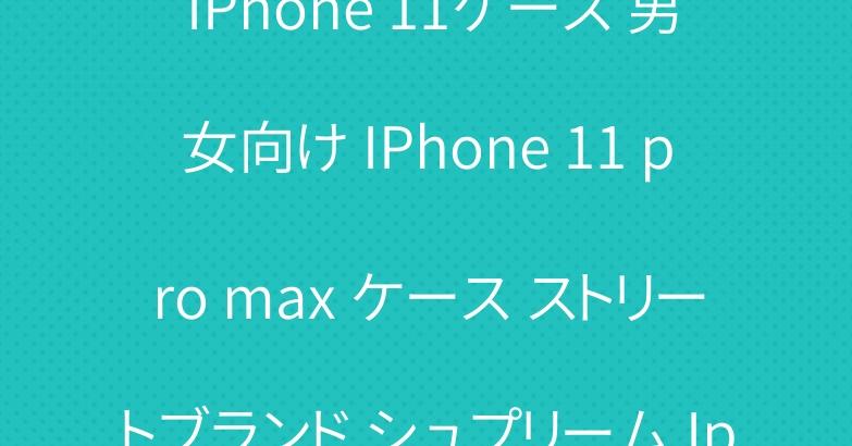 Supreme NBAのコラボ IPhone 11ケース 男女向け IPhone 11 pro max ケース ストリートブランド シュプリーム Iphone xs/xrカバー ファッション 新品 激安