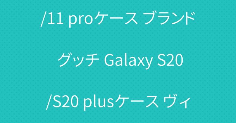 シュプリーム iphone11/11 proケース ブランド グッチ Galaxy S20/S20 plusケース ヴィトンAirPods proケース