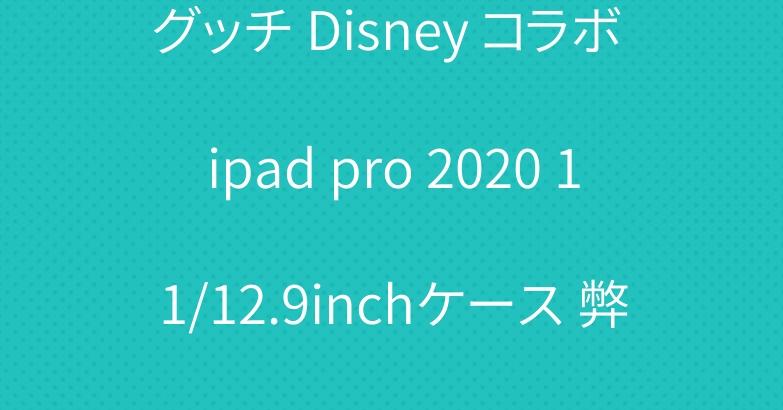 グッチ Disney コラボ ipad pro 2020 11/12.9inchケース 弊店特有