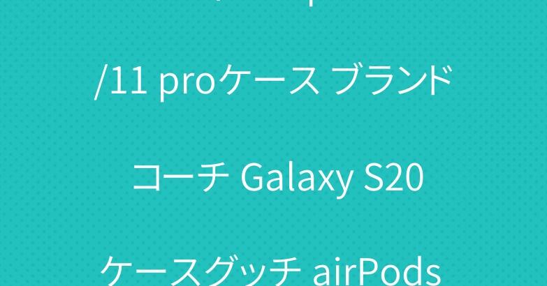 ルイヴィトン iphone11/11 proケース ブランド コーチ Galaxy S20ケースグッチ airPods proケース