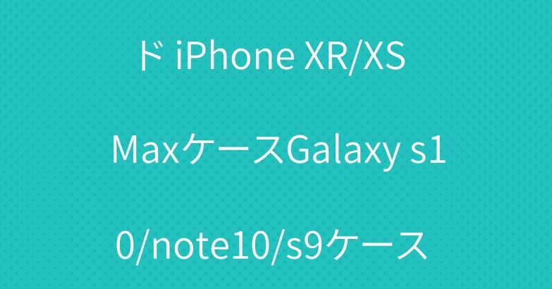 2020 iPhone12/11Pro Maxケース ブランド iPhone XR/XS MaxケースGalaxy s10/note10/s9ケース オシャレチェーン付きiPhone X Plusケースファッション高級レーザー性