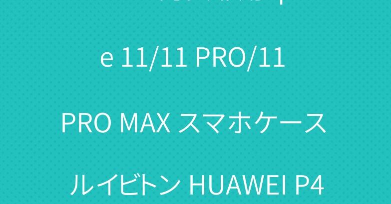 エルメス 男女兼用 iphone 11/11 PRO/11 PRO MAX スマホケース ルイビトン HUAWEI P40カバー