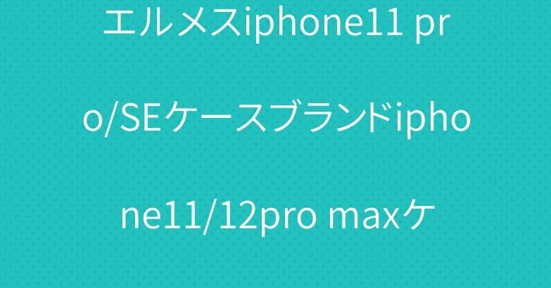 エルメスiphone11 pro/SEケースブランドiphone11/12pro maxケース