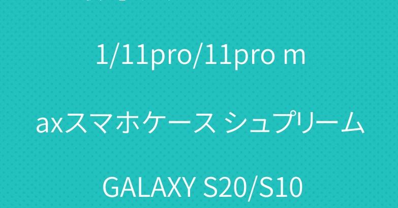 最旬 グッチ iPhone 11/11pro/11pro maxスマホケース シュプリーム GALAXY S20/S10カバー