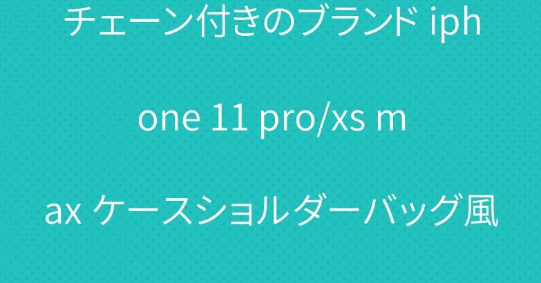 チェーン付きのブランド iphone 11 pro/xs max ケースショルダーバッグ風