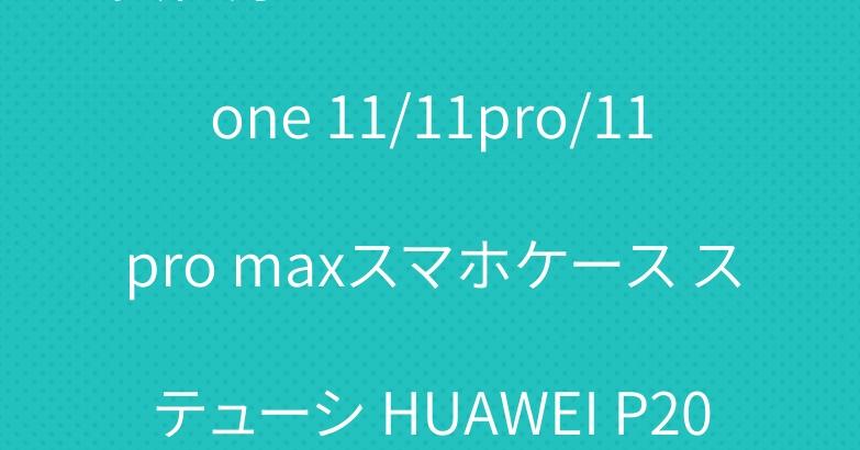 女性好き シュプリーム iPhone 11/11pro/11pro maxスマホケース ステューシ HUAWEI P20カバー