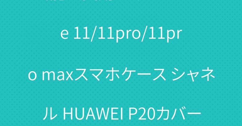 芸能人愛用 グッチ iPhone 11/11pro/11pro maxスマホケース シャネル HUAWEI P20カバー