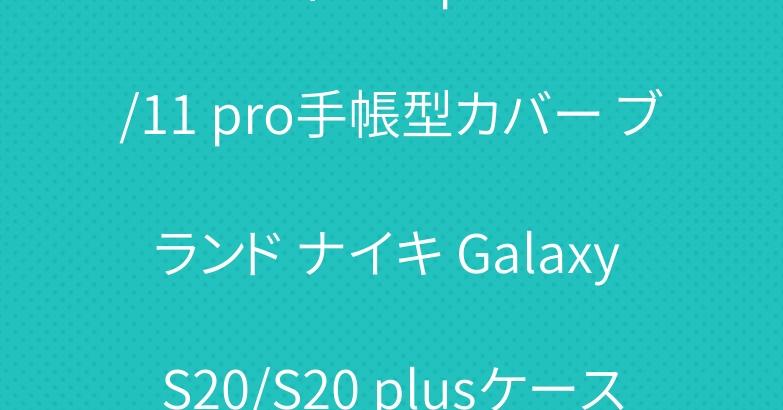 ルイヴィトン iphone11/11 pro手帳型カバー ブランド ナイキ Galaxy S20/S20 plusケース 男女兼用