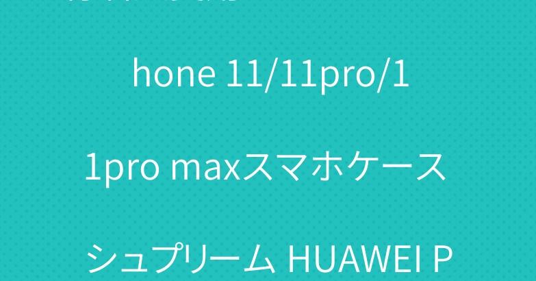 有名人愛用 オフホワイト iPhone 11/11pro/11pro maxスマホケース シュプリーム HUAWEI P20カバー