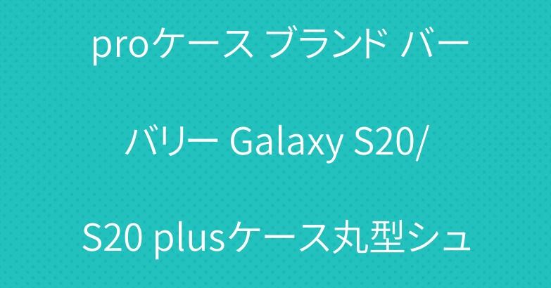 グッチ iphone11/11 proケース ブランド バーバリー Galaxy S20/S20 plusケース丸型シュプリーム airPods proケース