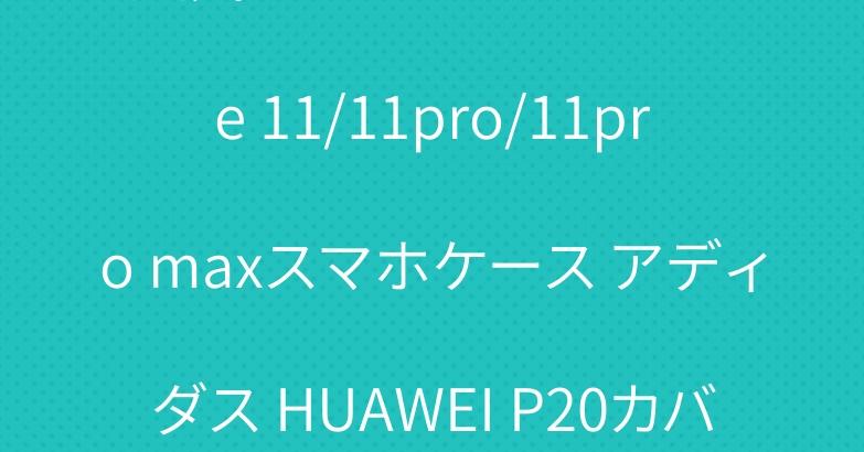 人気 シュプリーム iPhone 11/11pro/11pro maxスマホケース アディダス HUAWEI P20カバー