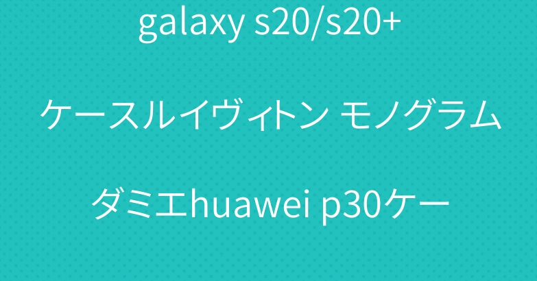 galaxy s20/s20+ケースルイヴィトン モノグラムダミエhuawei p30ケース