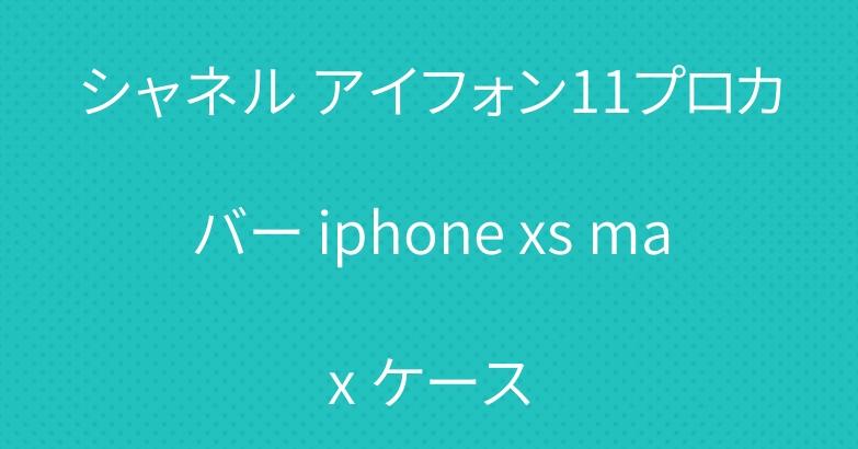 シャネル アイフォン11プロカバー iphone xs max ケース