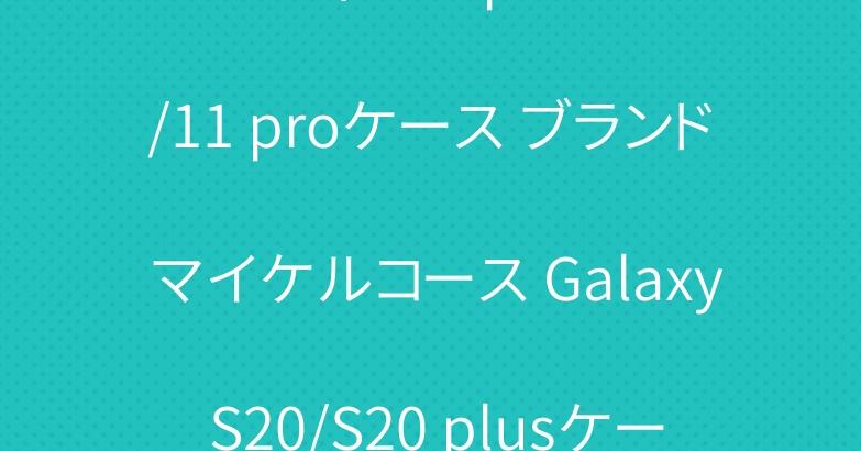 ルイヴィトン iphone11/11 proケース ブランド マイケルコース Galaxy S20/S20 plusケース 芸能人愛用
