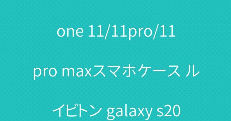 おしゃれ シュプリーム iPhone 11/11pro/11pro maxスマホケース ルイビトン galaxy s20カバー