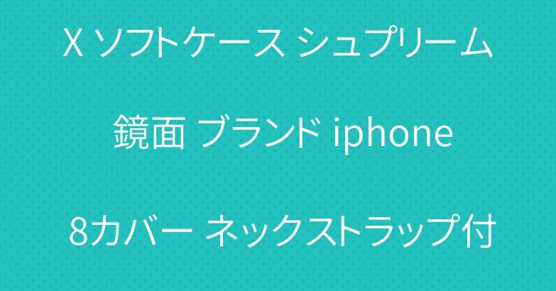 Supreme iphone X ソフトケース シュプリーム 鏡面 ブランド iphone 8カバー ネックストラップ付き Supreme アイホン7カバー 素晴らしい