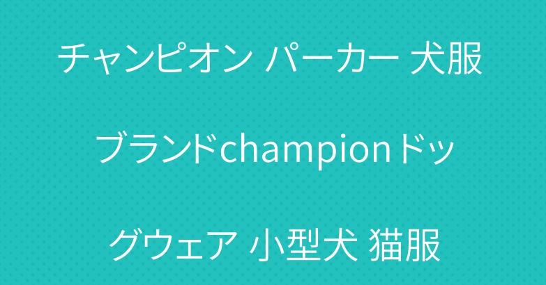 チャンピオン パーカー 犬服 ブランドchampion ドッグウェア 小型犬 猫服