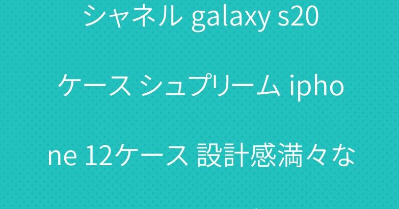 シャネル galaxy s20ケース シュプリーム iphone 12ケース 設計感満々なケース一覧