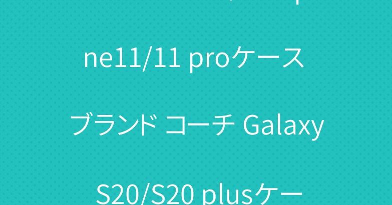 シュプリームヴィトン iphone11/11 proケース ブランド コーチ Galaxy S20/S20 plusケース 男女兼用