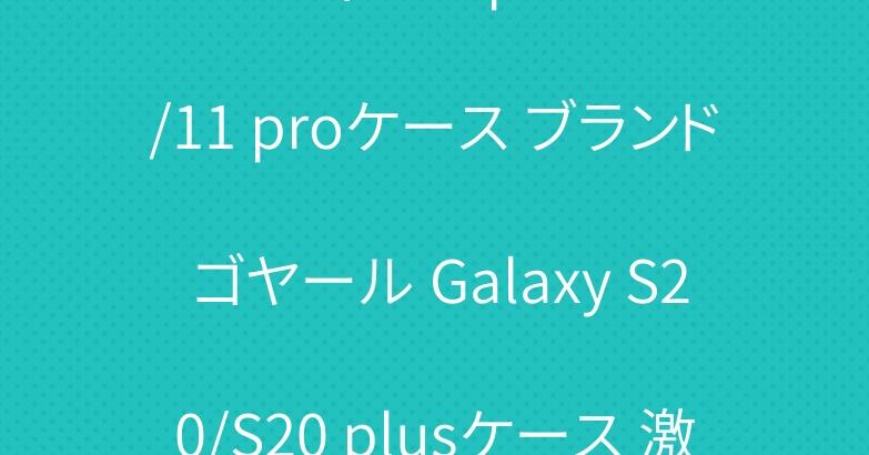 ルイヴィトン iphone11/11 proケース ブランド ゴヤール Galaxy S20/S20 plusケース 激安