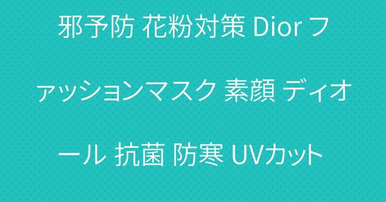マスク ルイヴィトン LV 風邪予防 花粉対策 Dior ファッションマスク 素顔 ディオール 抗菌 防寒 UVカット 水洗い可能 洗えるマスク 男女兼用