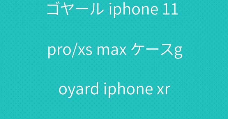 ゴヤール iphone 11 pro/xs max ケースgoyard iphone xr カバー