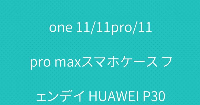 ハイブランド エルメス iPhone 11/11pro/11pro maxスマホケース フェンデイ HUAWEI P30 PROカバー