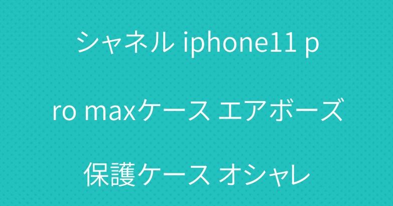 シャネル iphone11 pro maxケース エアボーズ保護ケース オシャレ