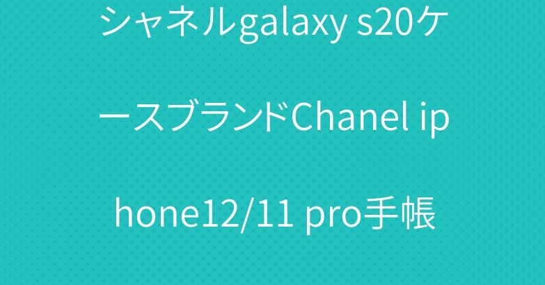 シャネルgalaxy s20ケースブランドChanel iphone12/11 pro手帳型ケース女性向け