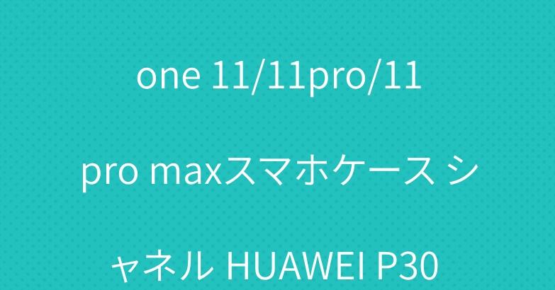 ブランド シュプリーム iPhone 11/11pro/11pro maxスマホケース シャネル HUAWEI P30 PROカバー