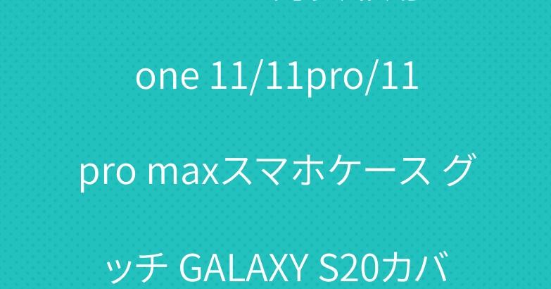 オフホワイト 男女兼用 iPhone 11/11pro/11pro maxスマホケース グッチ GALAXY S20カバー