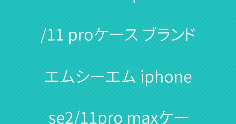 ルイヴィトン iphone11/11 proケース ブランド エムシーエム iphone se2/11pro maxケースお洒落