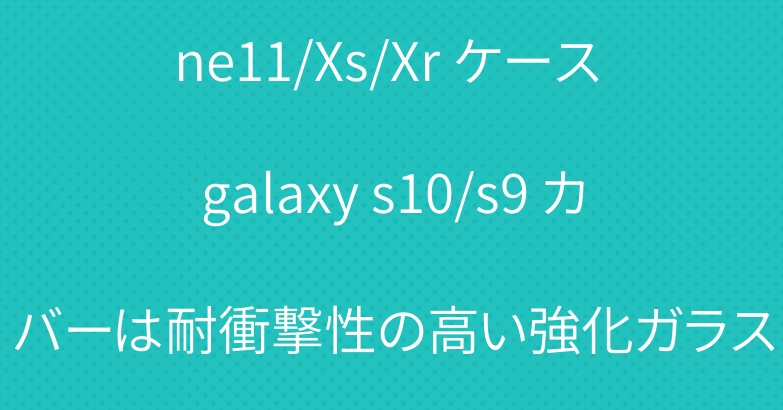 最安値 chanel iphone11/Xs/Xr ケース galaxy s10/s9 カバーは耐衝撃性の高い強化ガラス素材、スマートフォンを落下の衝撃から保護します。