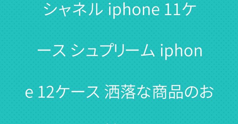 シャネル iphone 11ケース シュプリーム iphone 12ケース 洒落な商品のお勧め