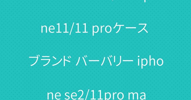 シュプリームヴィトン iphone11/11 proケース ブランド バーバリー iphone se2/11pro max手帳型カバー 芸能人