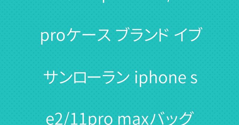 グッチ iphone11/11 proケース ブランド イブサンローラン iphone se2/11pro maxバッグカバー