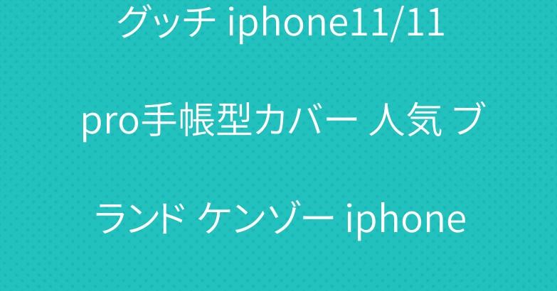 グッチ iphone11/11 pro手帳型カバー 人気 ブランド ケンゾー iphone se2/12プロケース